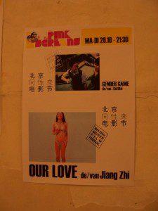 粉红银幕影展北京之夜