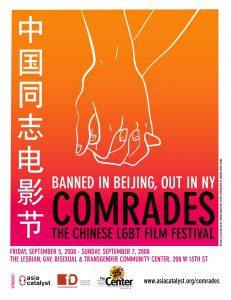 纽约中国同志影展