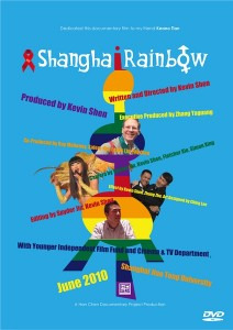 彩虹上海 Shanghai Rainbow