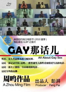 Gay那话儿 All about Gay Sex